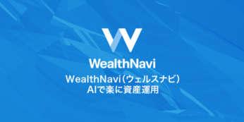 リスク分散!WealthNavi(ウェルスナビ)AIで楽に資産運用!