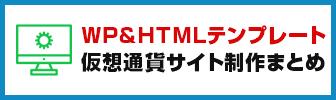 仮想通貨関連WordPressテーマ&HTMLテンプレート8選!