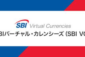 SBIバーチャル・カレンシーズ(SBI VC)とは?