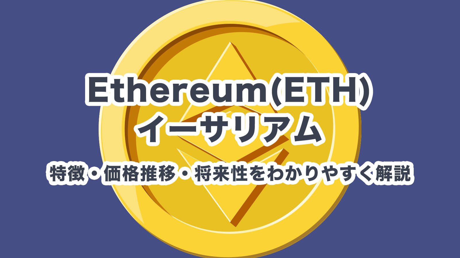 イーサリアム(Ethereum)とは?特徴・価格推移・将来性をわかりやすく解説