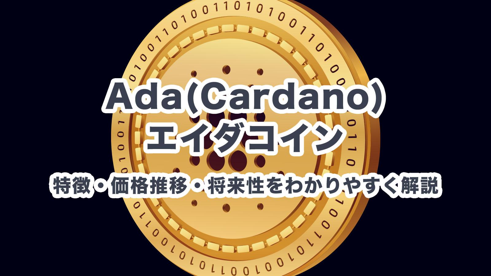 エイダコイン(ADA/Cardano)とは?特徴・価格推移・将来性をわかりやすく解説