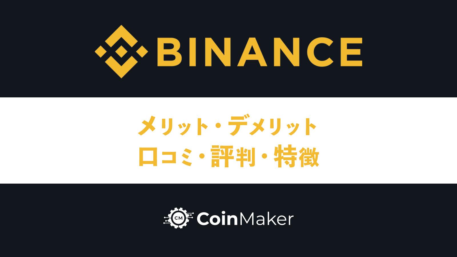 Binance(バイナンス)【世界最大の取引所】特徴・評判をわかりやすく解説