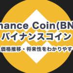 """<span class=""""title"""">バイナンスコイン(BNB)とは?特徴・価格推移・将来性をわかりやすく解説</span>"""