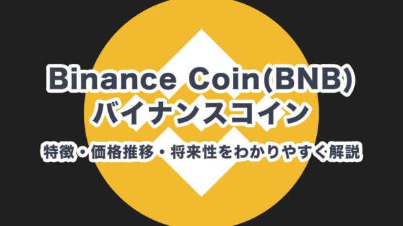 バイナンスコイン(BNB)とは?特徴・価格推移・将来性をわかりやすく解説
