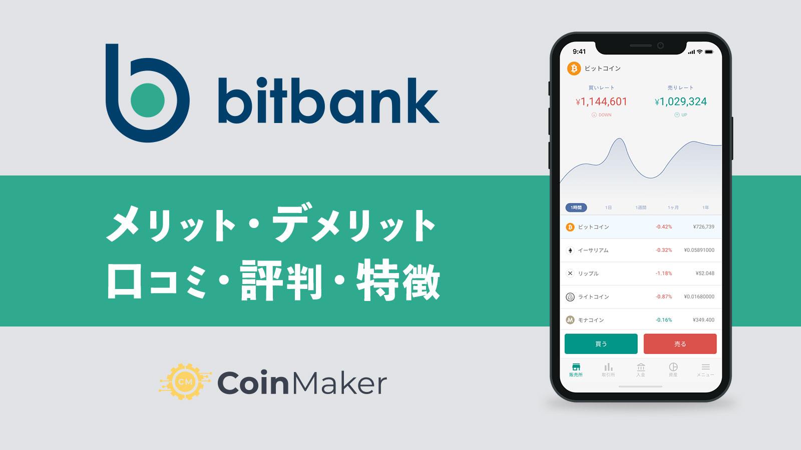 bitbank(ビットバンク)特徴・評判をわかりやすく解説
