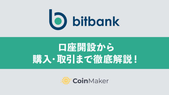bitbank(ビットバンク)の口座開設から購入・取引まで徹底解説!