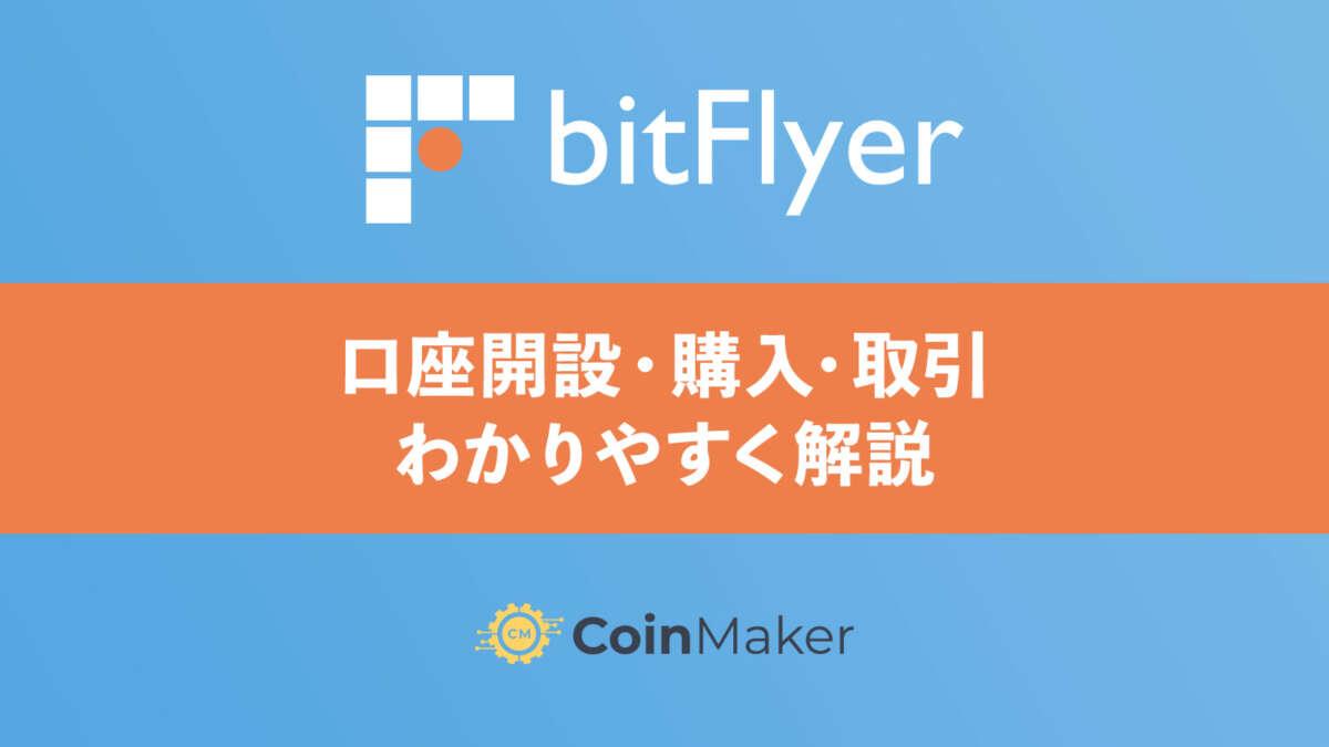 bitFlyer(ビットフライヤー)の口座開設から購入・取引まで徹底解説!