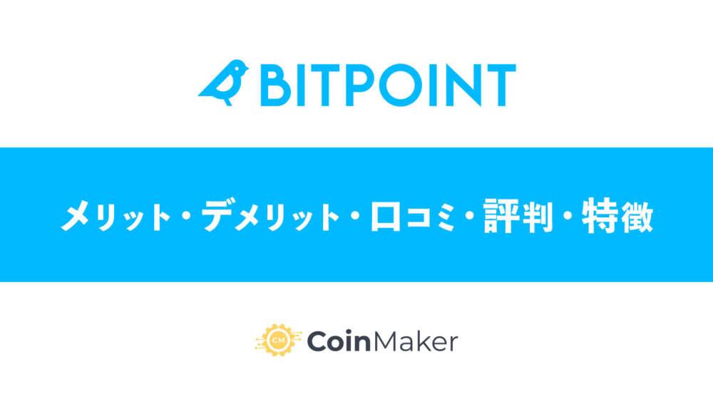 BITPOINT(ビットポイント)メリット・デメリット・口コミ・評判・特徴