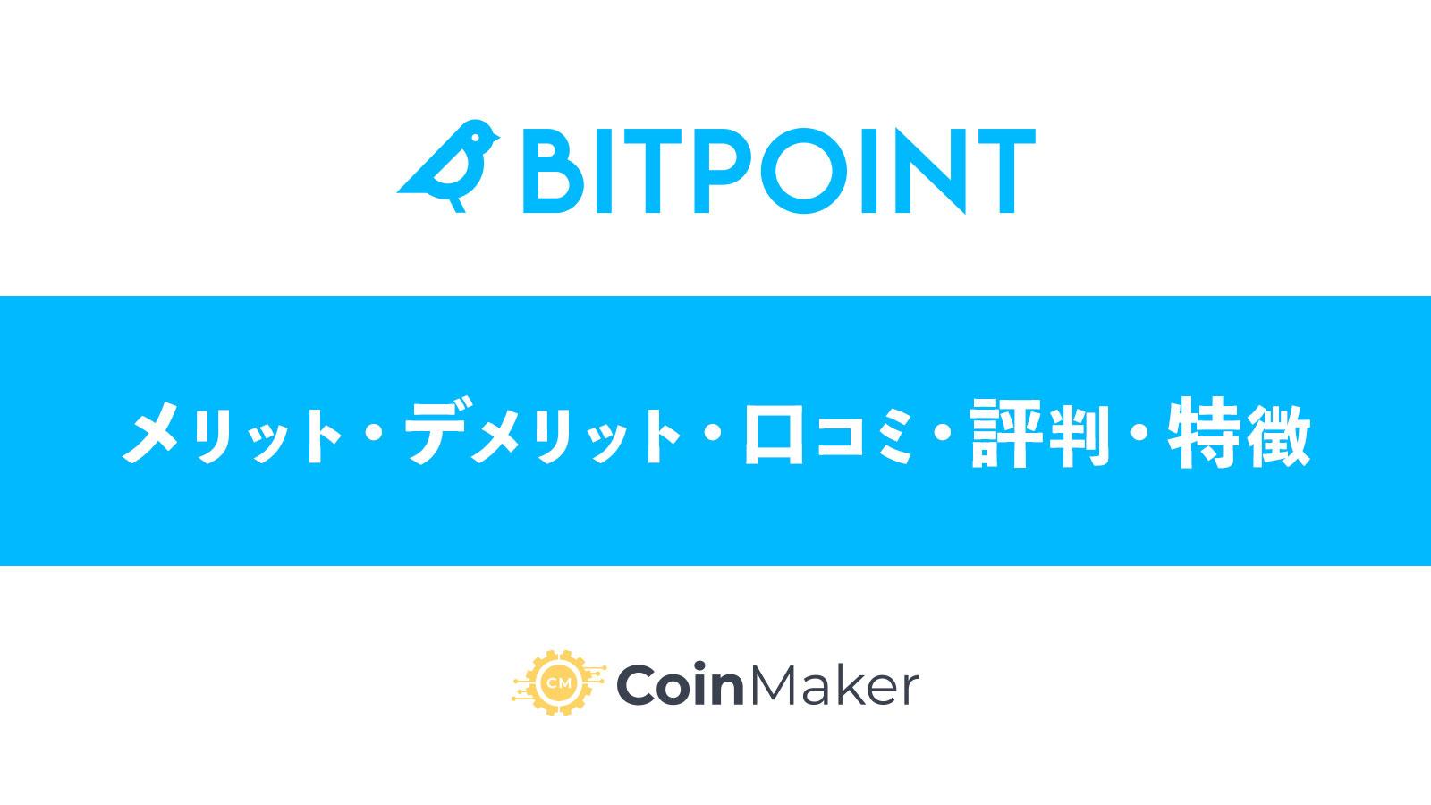 BITPOINT(ビットポイント)特徴・評判をわかりやすく解説