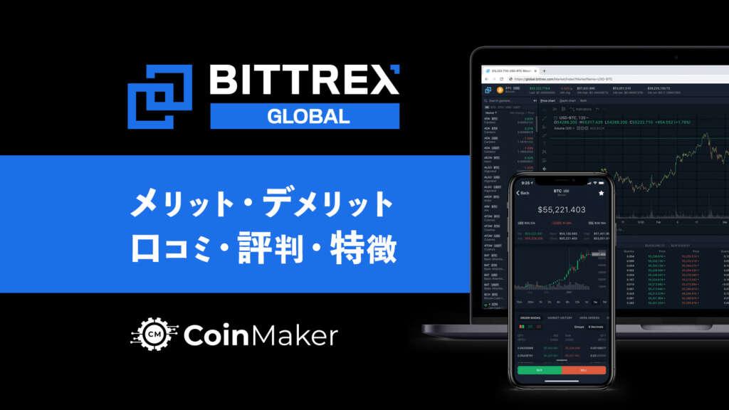 BITTREX(ビットとレックス)メリット・デメリット・口コミ・評判・特徴