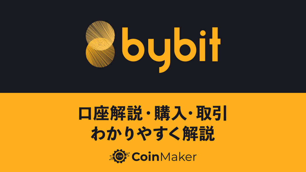 Bybit(バイビット)の口座開設から購入・取引まで徹底解説!
