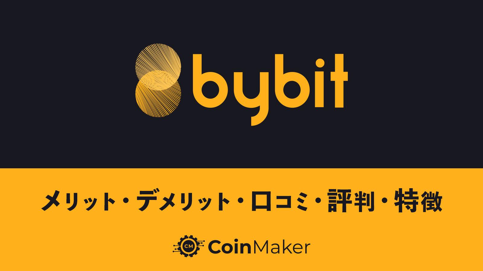 Bybit(バイビット)特徴・評判をわかりやすく解説
