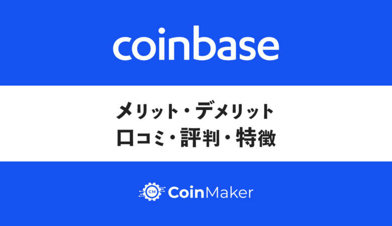 Coinbase(コインベース)メリット・デメリット・口コミ・評判・特徴