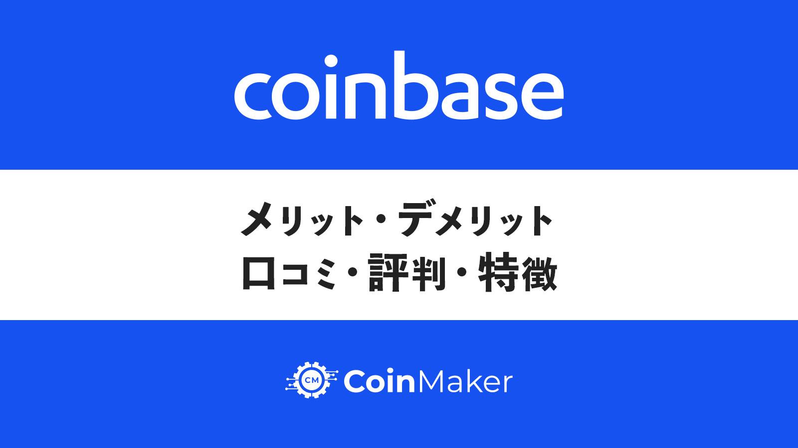 Coinbase(コインベース)特徴・評判をわかりやすく解説