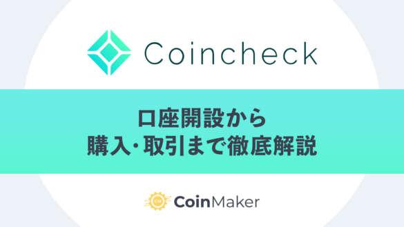 Coincheck(コインチェック)の口座開設から購入・取引まで徹底解説!