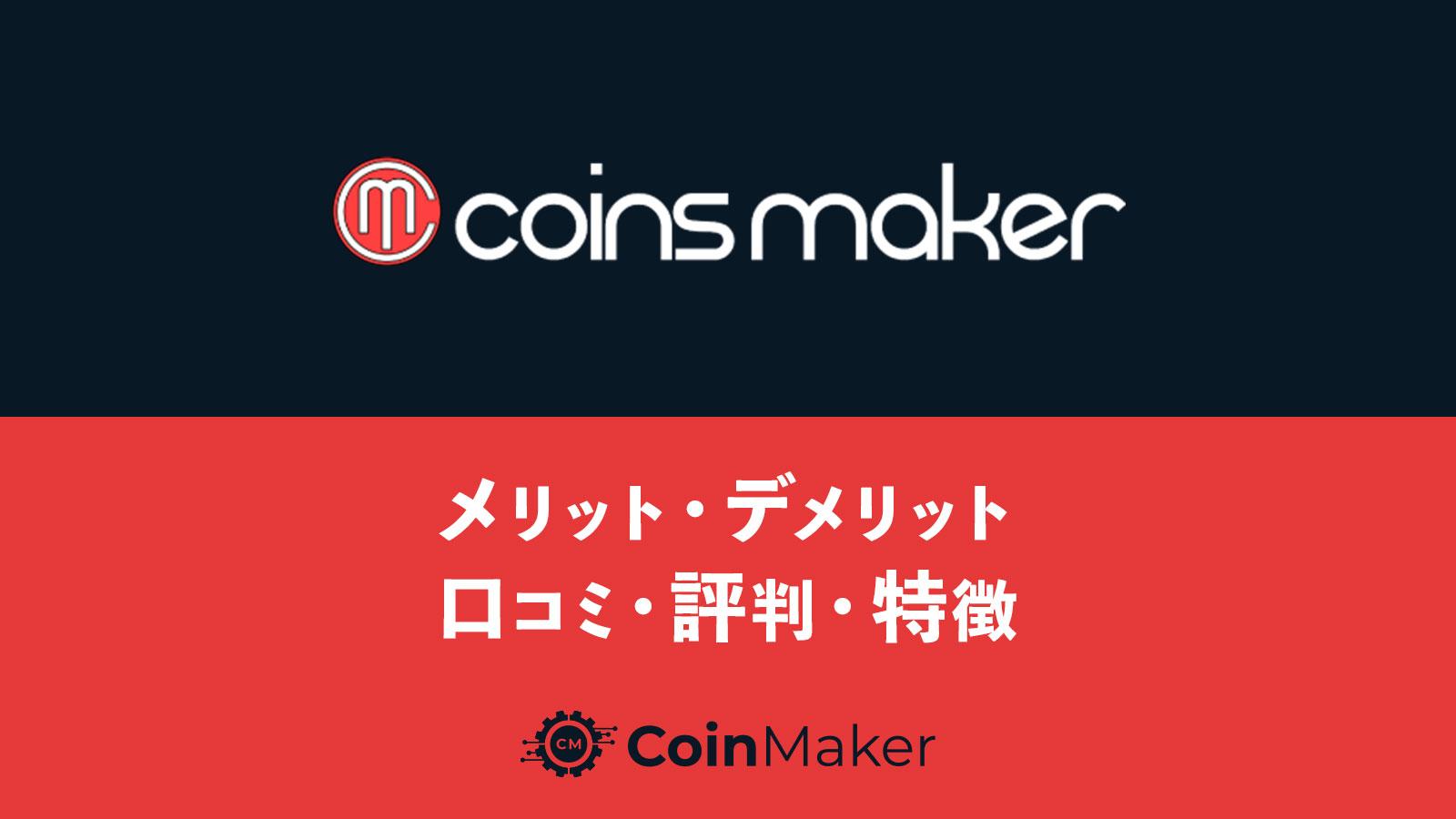 coinsmaker(コインズメーカー)特徴・評判をわかりやすく解説