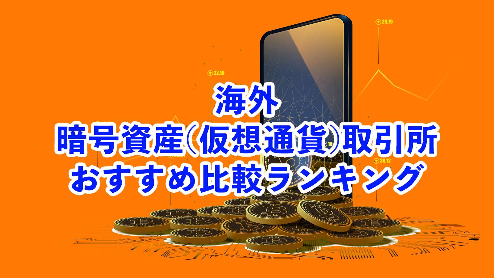 【海外】暗号資産(仮想通貨)取引所おすすめランキング