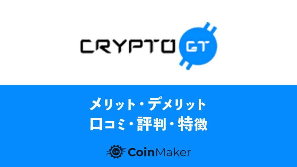 CryptoGT (クリプトジーティー) 特徴・評判をわかりやすく解説