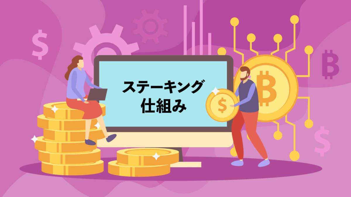 【仮想通貨】ステーキングとは?保有で資産が増える仕組みを解説!