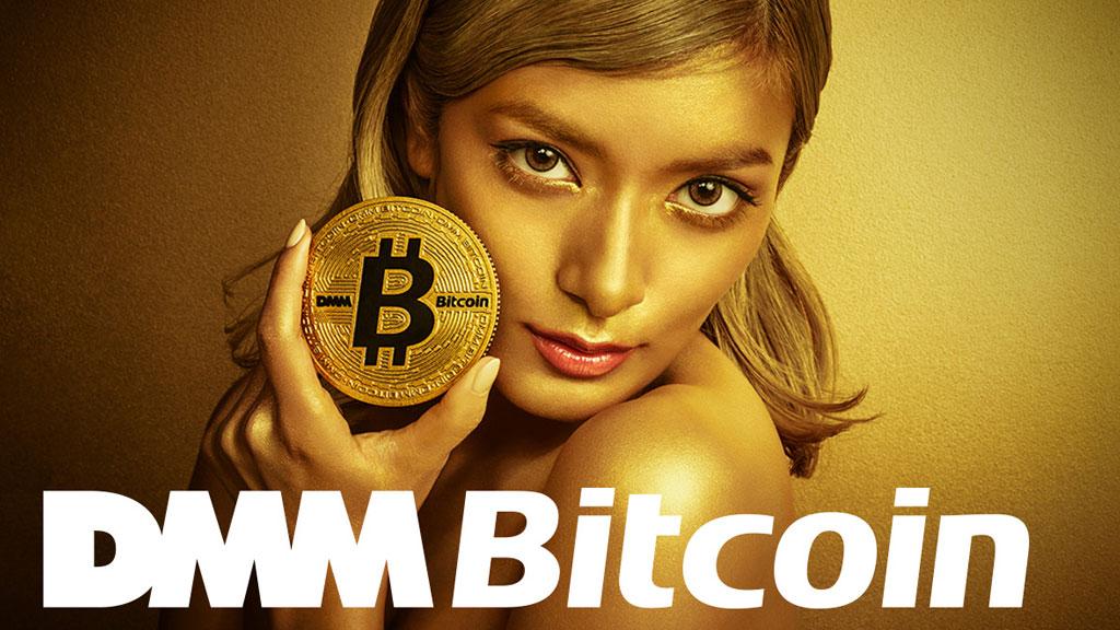 DMM Bitcoin(DMMビットコイン)のwebサイト