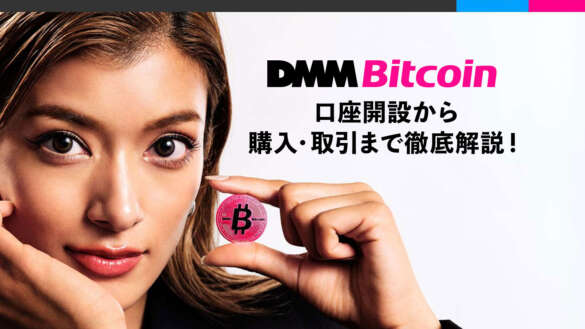 DMMビットコインの口座開設から購入・取引まで徹底解説!