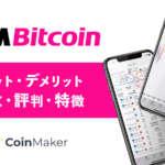"<span class=""title"">DMM Bitcoin(DMMビットコイン)特徴・評判をわかりやすく解説</span>"