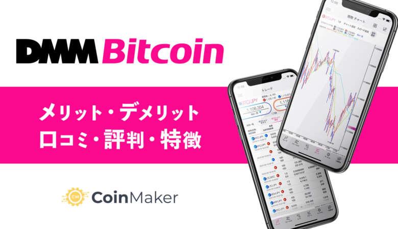 DMM Bitcoin(DMMビットコイン)メリット・デメリット・口コミ・評判・特徴