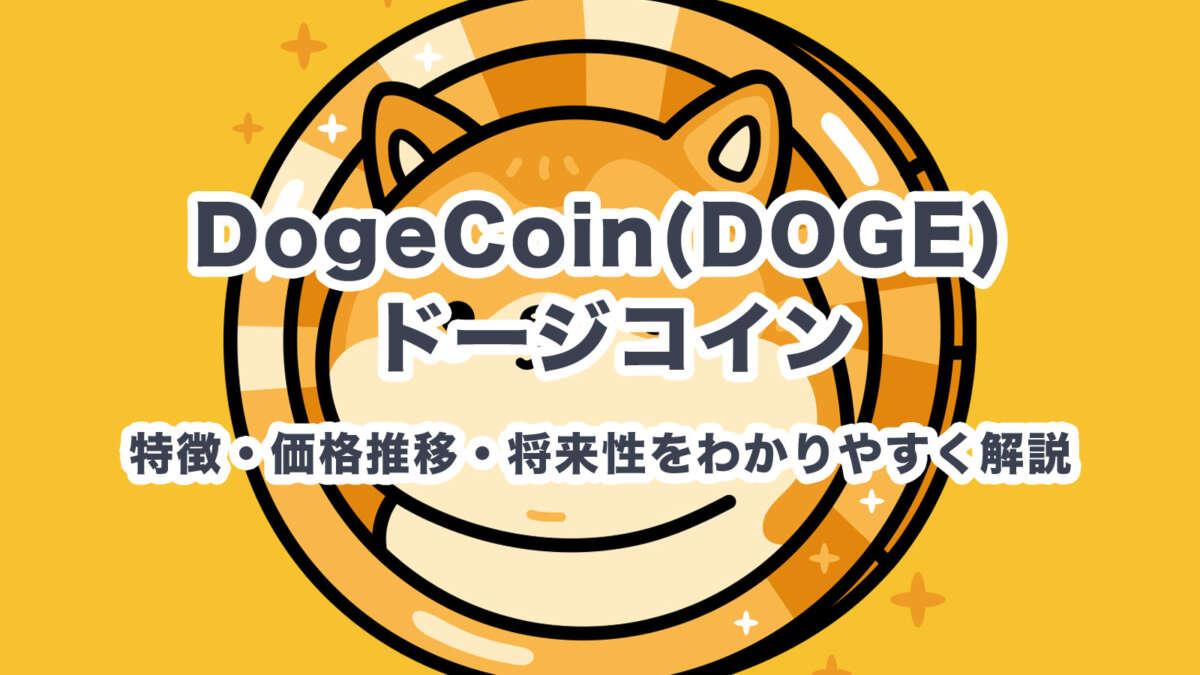 ドージコイン(DOGE)とは?特徴・価格推移・将来性をわかりやすく解説