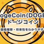 """<span class=""""title"""">ドージコイン(DOGE)とは?特徴・価格推移・将来性をわかりやすく解説</span>"""