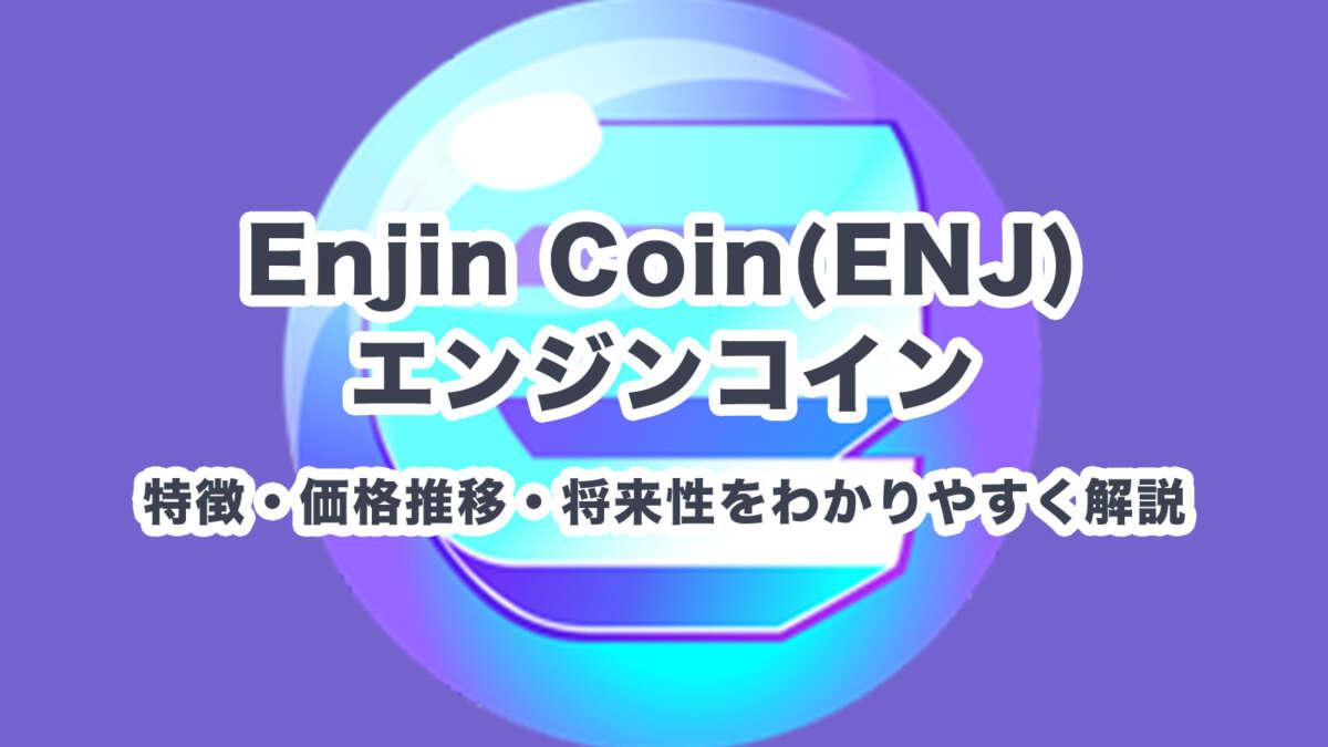エンジンコイン(ENJ)とは?特徴・価格推移・将来性をわかりやすく解説