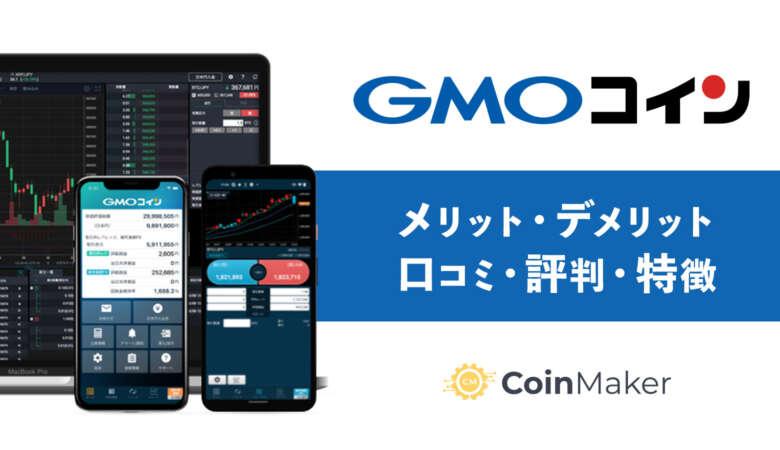 GMOコインメリット・デメリット 口コミ・評判・特徴 口座開設方法
