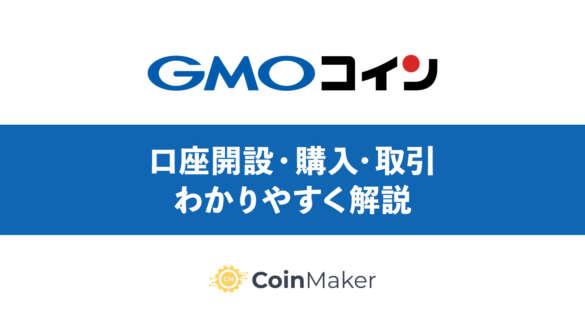 GMOコインの口座開設から購入・取引まで徹底解説!