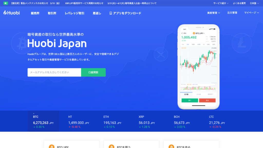 HuobiJapan(フォビジャパン)のWEBサイト