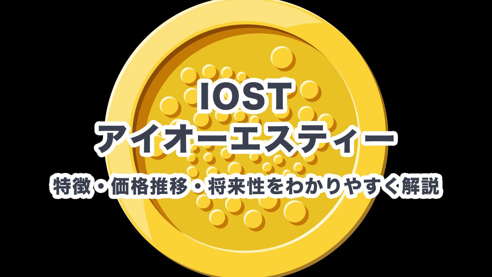 IOST(アイオーエスティー)とは?特徴・価格推移・将来性をわかりやすく解説