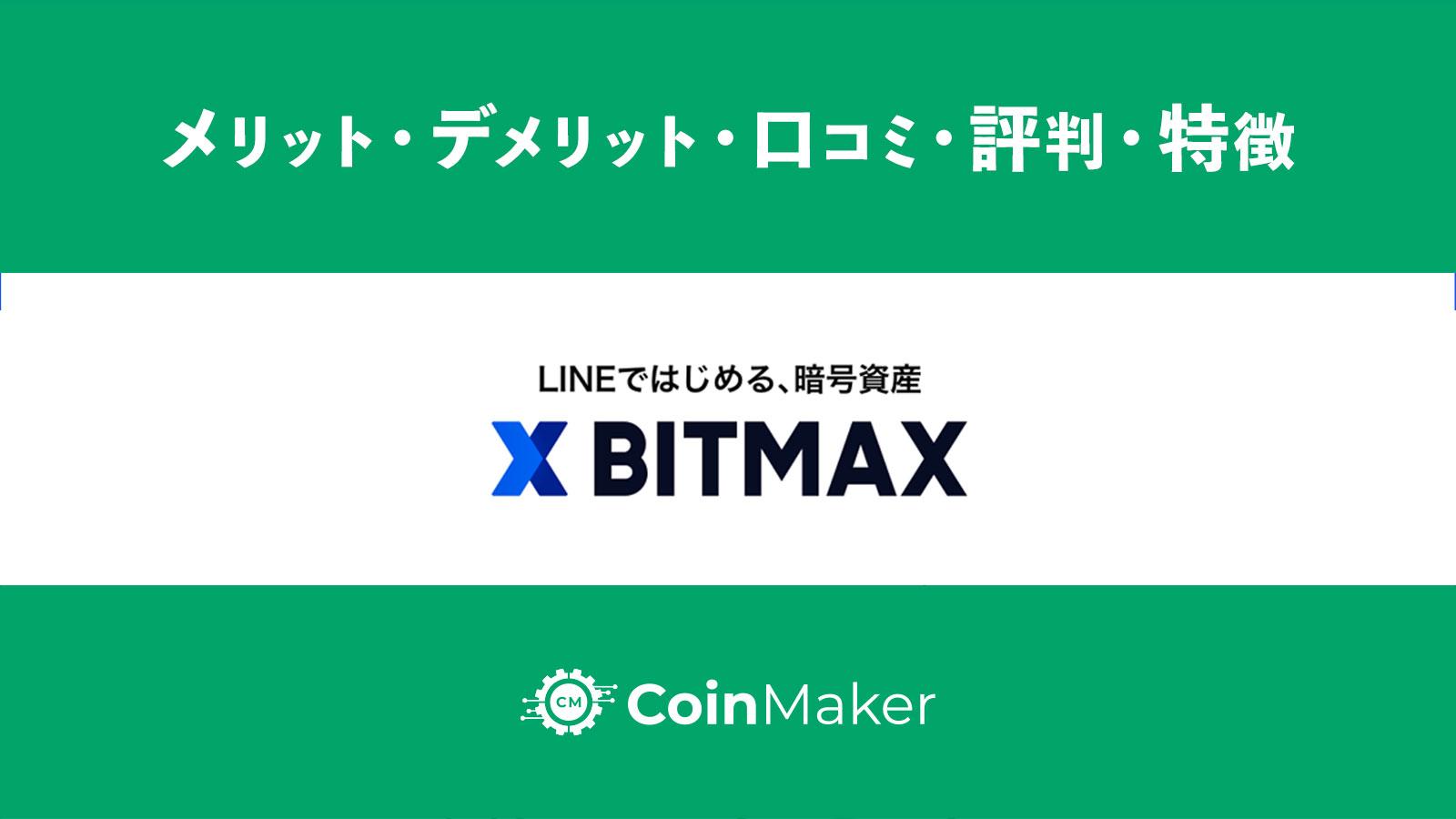 LINE BITMAX(ラインビットマックス)特徴・評判をわかりやすく解説