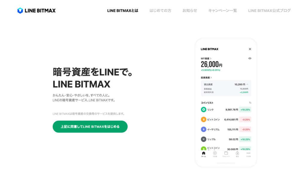 LINE BITMAX(ラインビットマックス)のWebサイト