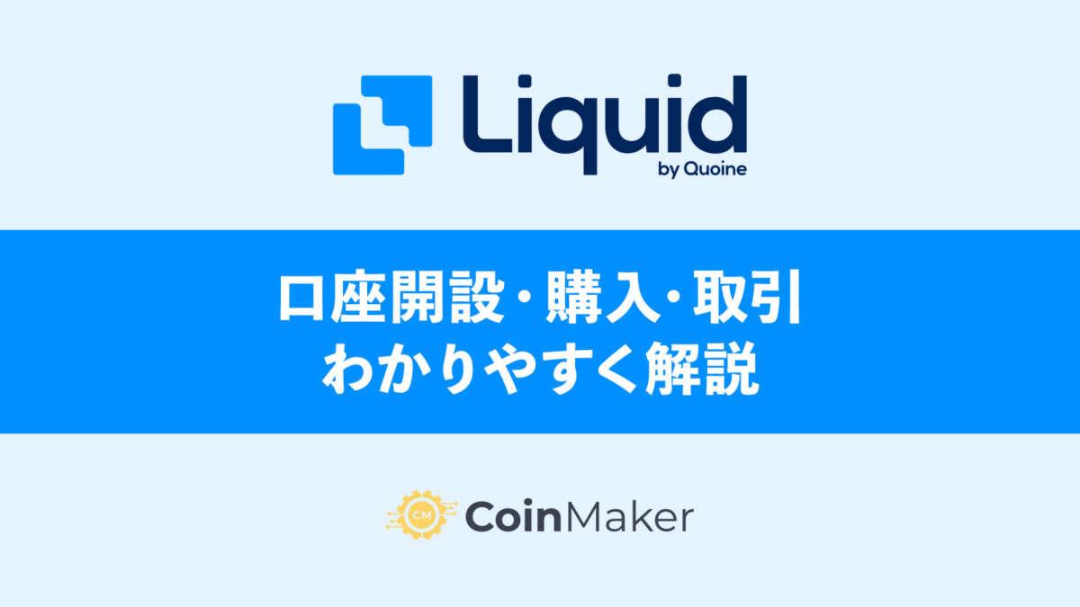 Liquid by Quoine (リキッドバイコイン)の口座開設から購入・取引まで徹底解説!