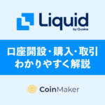 """<span class=""""title"""">Liquid by Quoine (リキッドバイコイン)の口座開設から購入・取引まで徹底解説!</span>"""