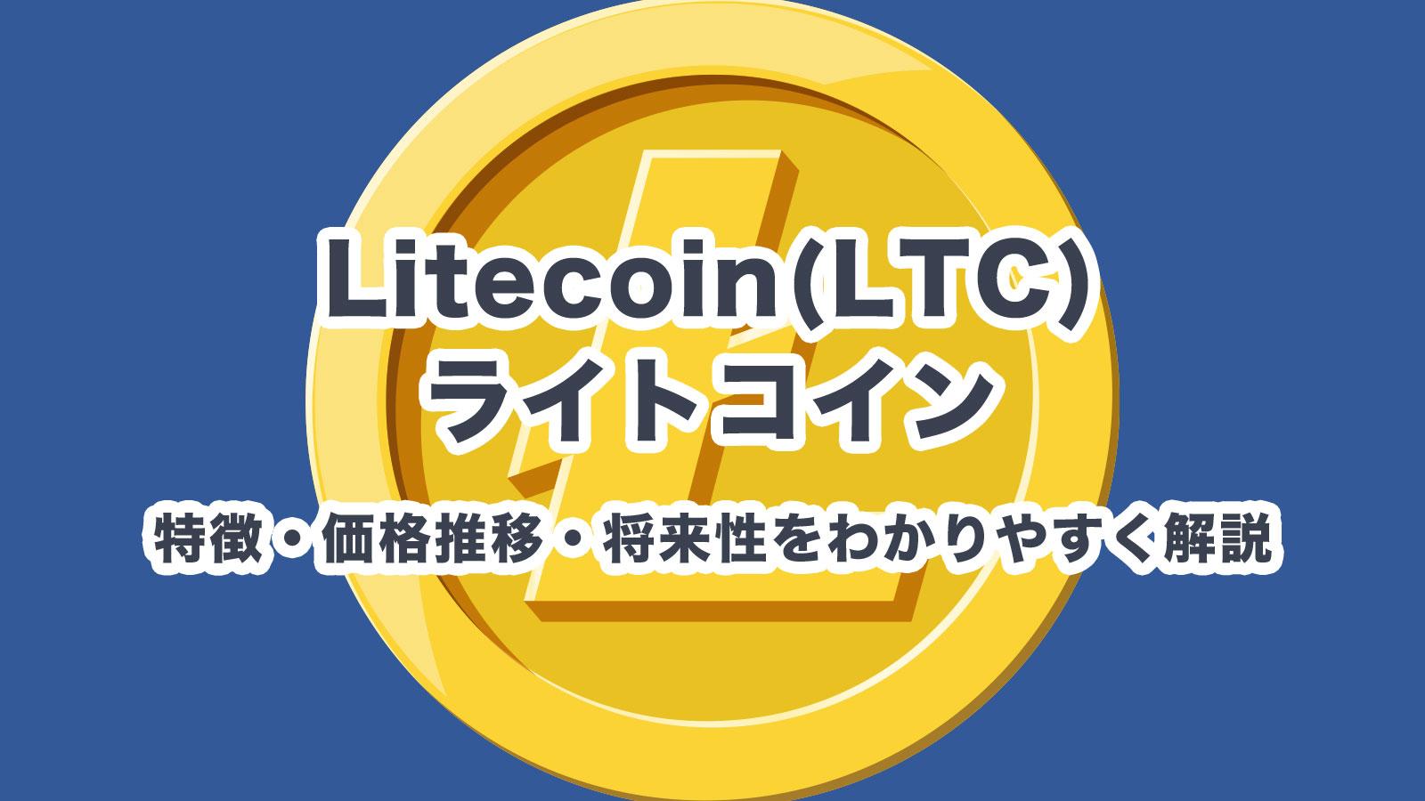 ライトコイン(Litecoin)とは?特徴・価格推移・将来性をわかりやすく解説