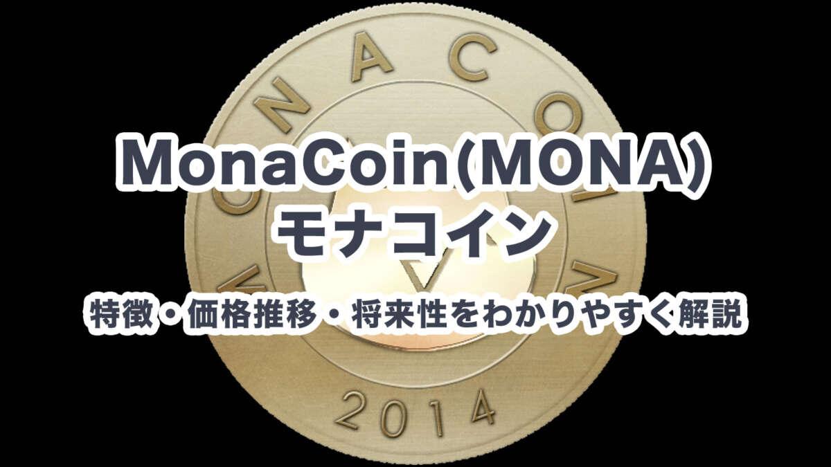 モナコイン(MonaCoin)とは?特徴・価格推移・将来性をわかりやすく解説