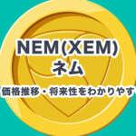 "<span class=""title"">NEM(ネム)XEMとは?特徴・価格推移・将来性をわかりやすく解説</span>"
