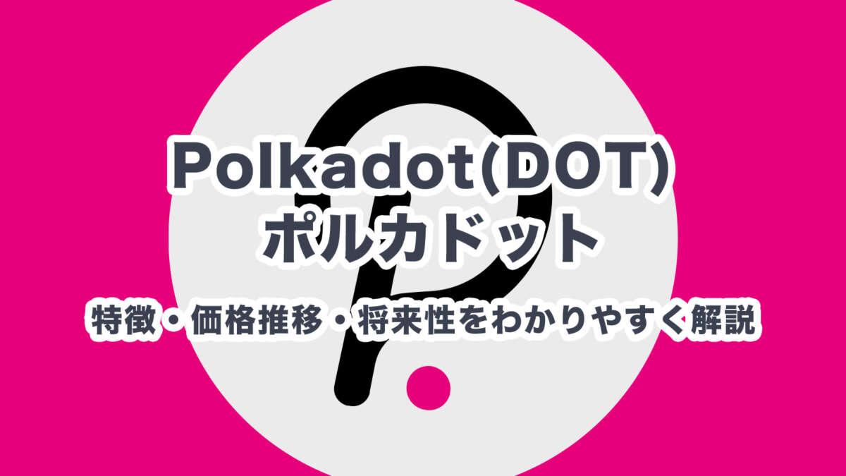 ポルカドット(Polkadot)とは?特徴・価格推移・将来性をわかりやすく解説