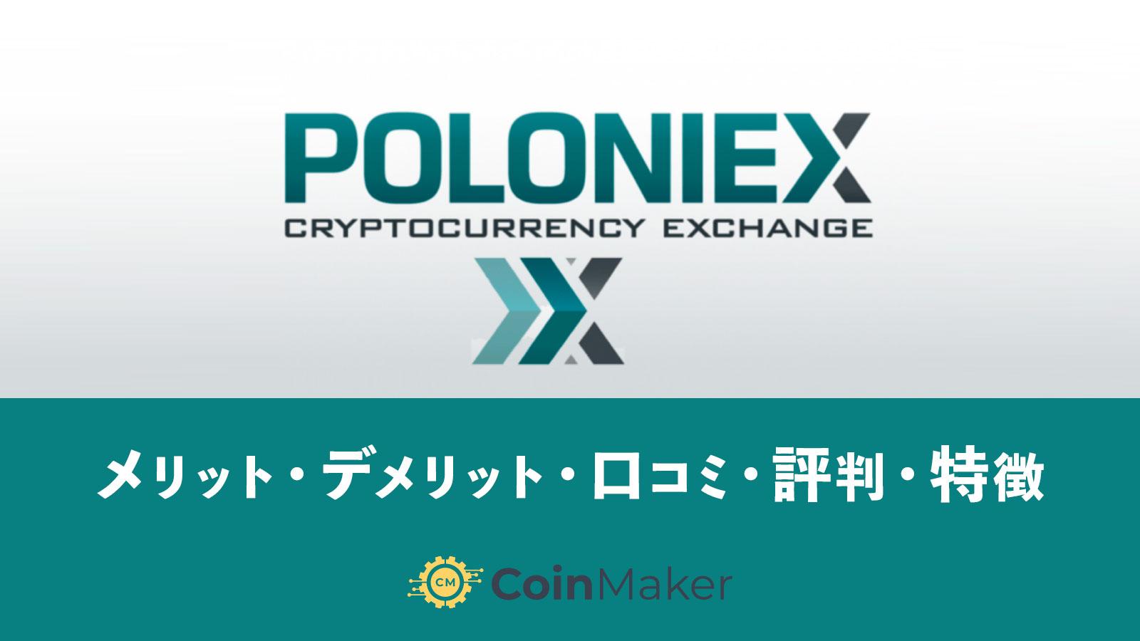 Poloniex(ポロニエックス)特徴・評判をわかりやすく解説