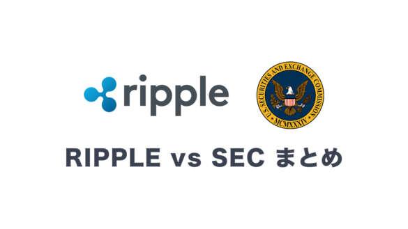 リップル(XRP)とSECの裁判まとめ!今後の展開はどうなる?