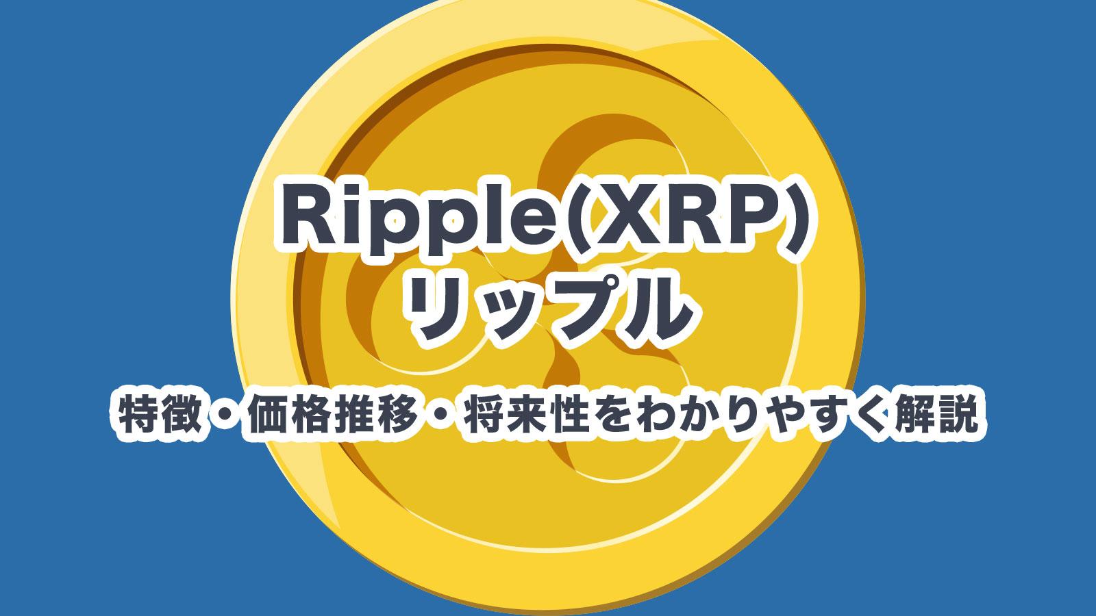 リップル(Ripple)XRPとは?特徴・価格推移・将来性をわかりやすく解説