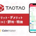"<span class=""title"">TAOTAO(タオタオ)特徴・評判をわかりやすく解説</span>"