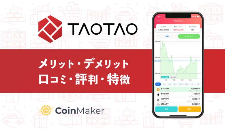 TAOTAO(タオタオ)メリット・デメリット・口コミ・評判・特徴