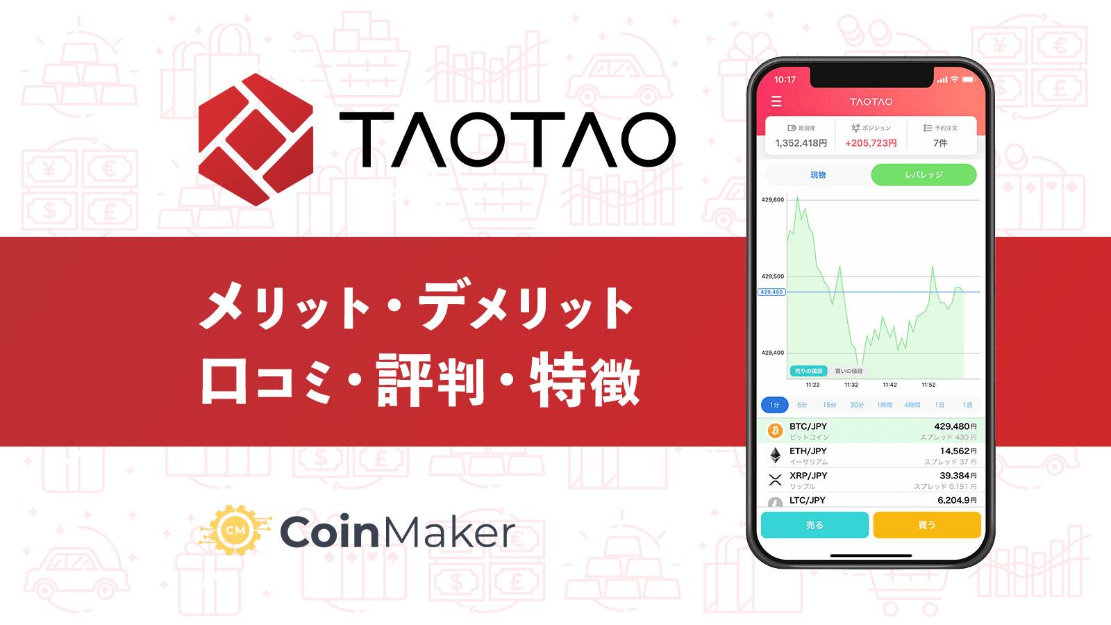 TAOTAO(タオタオ)特徴・評判をわかりやすく解説