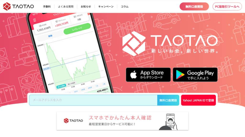 TAOTAO(タオタオ)のWebサイト