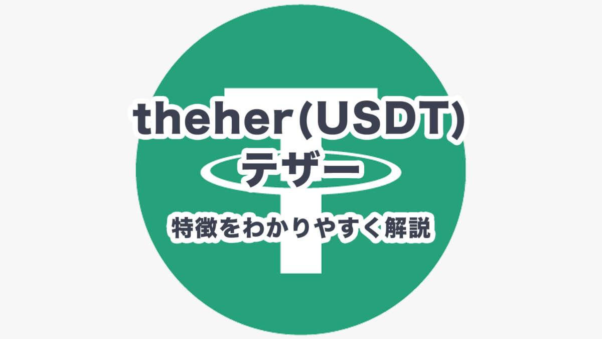 仮想通貨テザー(USDT)とは?特徴をわかりやすく解説